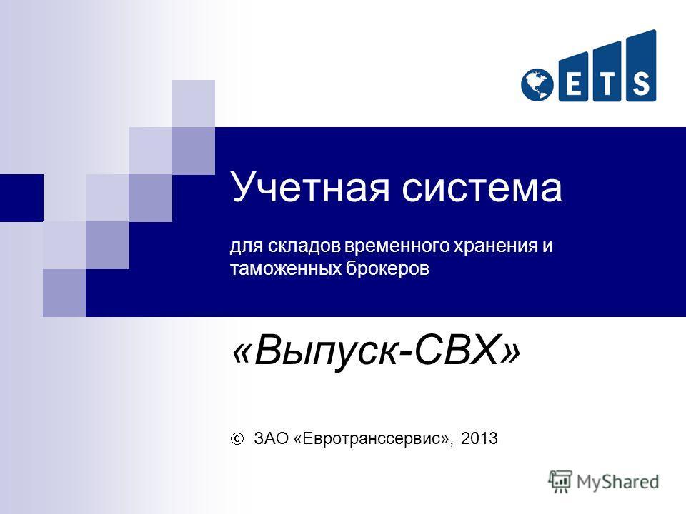 Учетная система для складов временного хранения и таможенных брокеров «Выпуск-СВХ» ЗАО «Евротранссервис», 2013