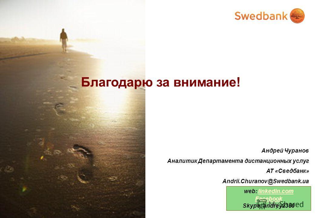 © Swedbank Благодарю за внимание! Андрей Чуранов Аналитик Департамента дистанционных услуг АТ «Сведбанк» Andrii.Churanov@Swedbank.ua web: linkedin.comlinkedin.com Facebook Facebook Skype: andrey2380