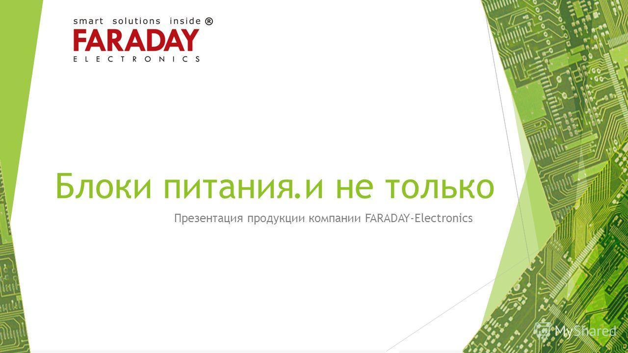 Блоки питания Презентация продукции компании FARADAY-Electronics и не только.
