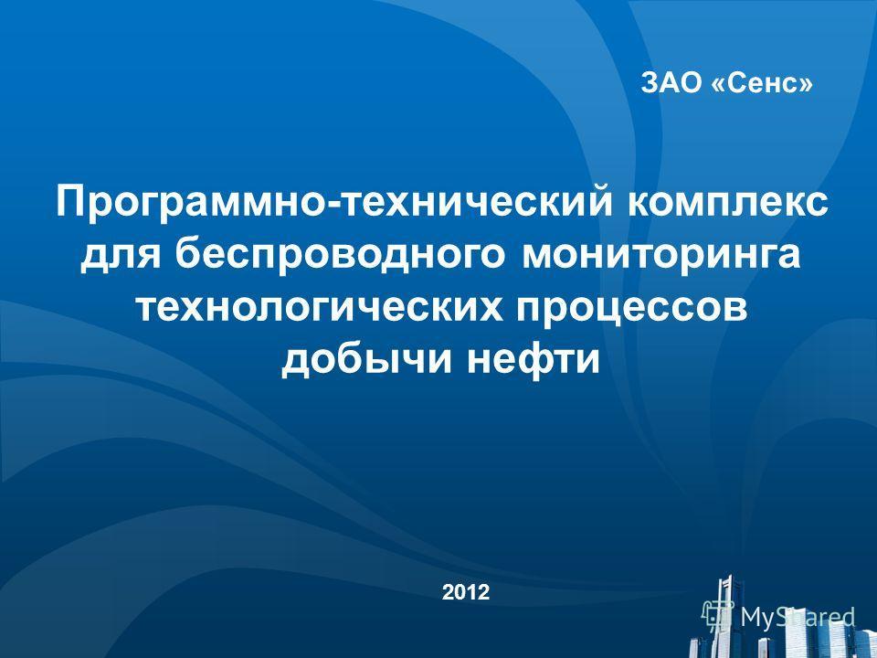 Программно-технический комплекс для беспроводного мониторинга технологических процессов добычи нефти ЗАО «Сенс» 2012