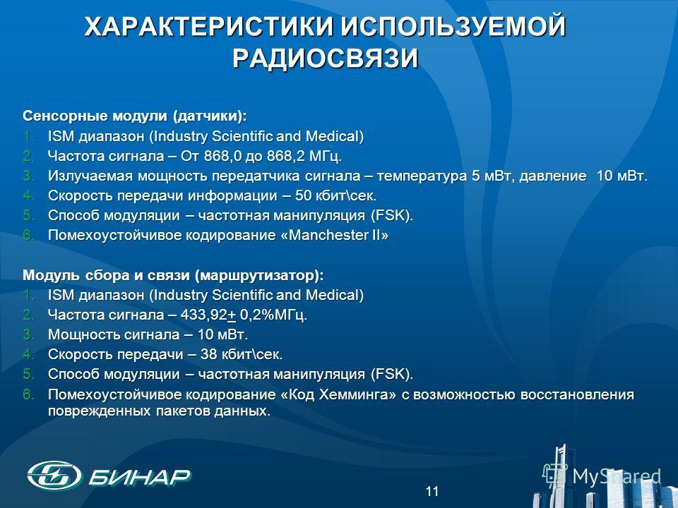 Сенсорные модули (датчики): 1. ISM диапазон (Industry Scientific and Medical) 2. Частота сигнала – От 868,0 до 868,2 МГц. 3. Излучаемая мощность передатчика сигнала – температура 5 м Вт, давление 10 м Вт. 3. Излучаемая мощность передатчика сигнала –