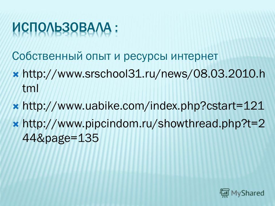Собственный опыт и ресурсы интернет http://www.srschool31.ru/news/08.03.2010. h tml http://www.uabike.com/index.php?cstart=121 http://www.pipcindom.ru/showthread.php?t=2 44&page=135