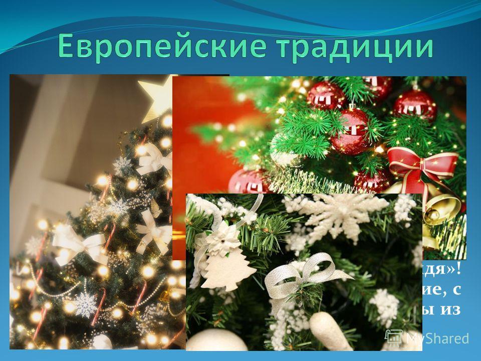 По европейским традициям, получившим распространение и в России несколько лет назад, ёлку украшают согласно определённой цветовой гамме: либо шарами двух цветов, сочетающихся между собой, например красными и золотыми, синими и серебряными; либо игруш