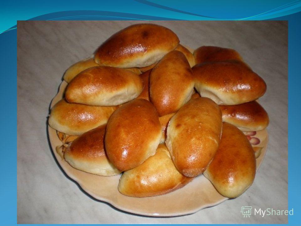 В некоторых семьях существует традиция печь новогодние пирожки с сюрпризом – в один кладётся монетка, другой печётся солёным, а третий – сладким. За новогодним столом под бой курантов надо выбрать себе пирожок, а их на блюде много. Тот, кому достанет