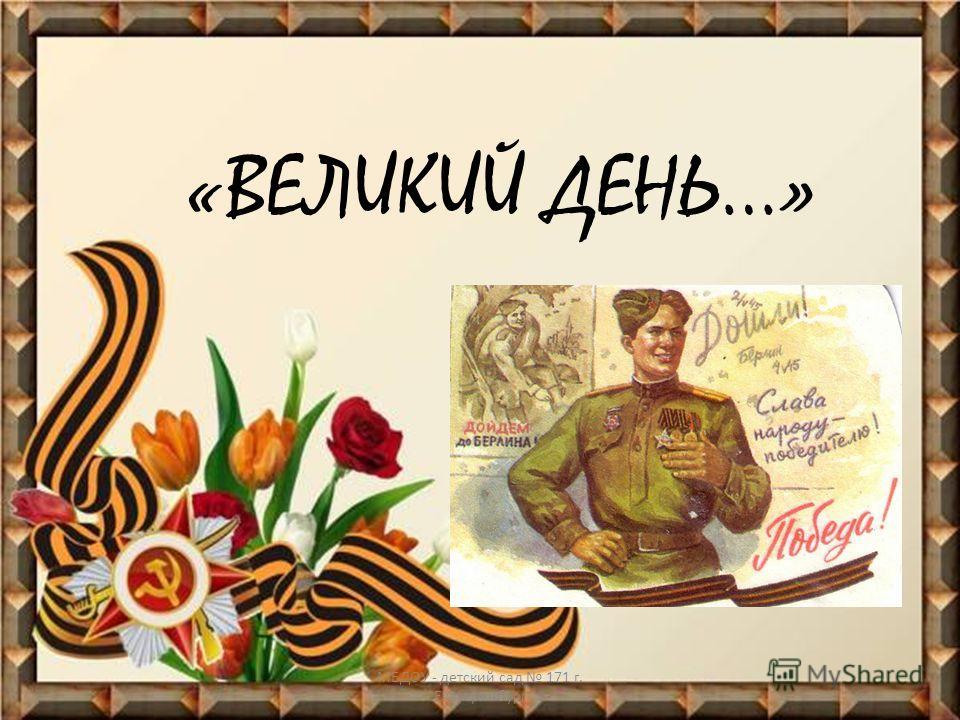 «ВЕЛИКИЙ ДЕНЬ…» МБДОУ - детский сад 171 г. Екатеринбург