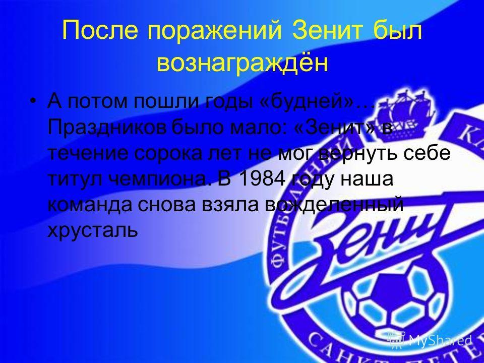 Начало Зенита В Ленинграде было полно болельщиков – фанатов тогда еще не было, это слово появилось несколько позже – бывшего футбольного клуба «Сталинец». «Зенитом» «сталинцы» стали лишь в 1940-м, а уже в 1944-м выиграли кубок СССР болельщики