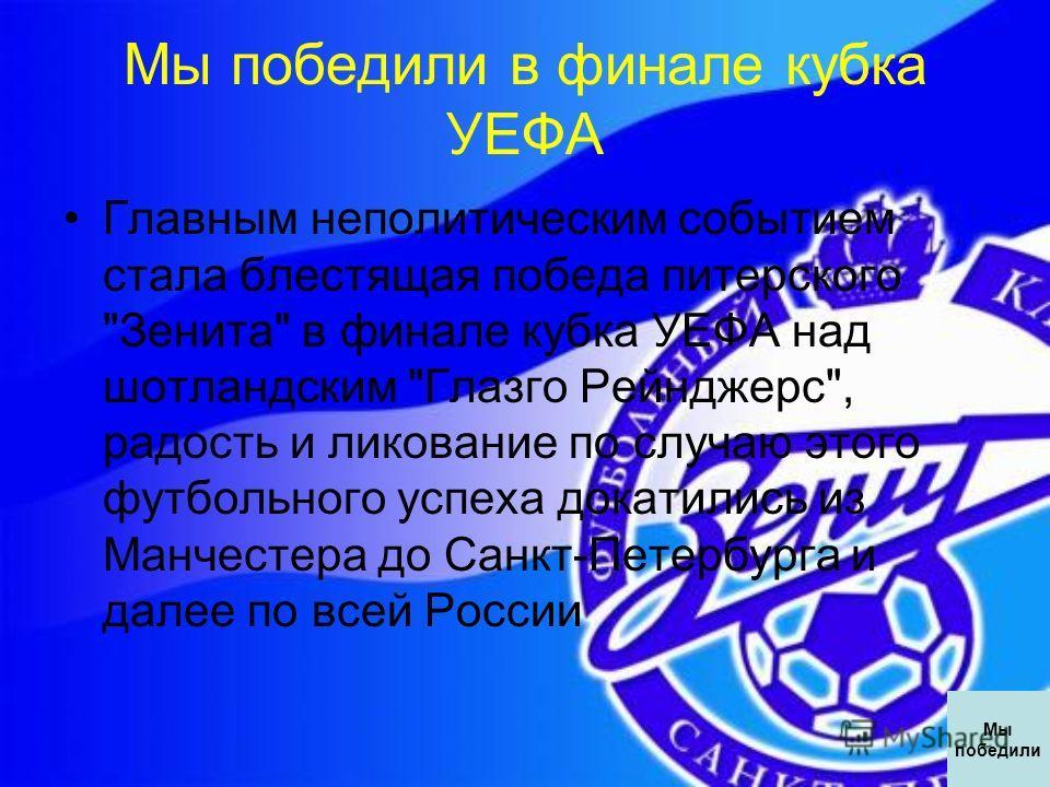 Наш Зенит вышел в супер лигу Петербургский «Зенит» поборется за Суперкубок. В результате сыгранного финала Лиги чемпионов определился будущий соперник российской команды. Сине-бело-голубые сыграют с английским клубом «Манчестер Юнайтед» Кубок