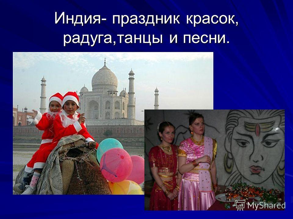 Индия- праздник красок, радуга,танцы и песни.