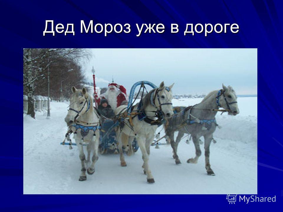 Дед Мороз уже в дороге