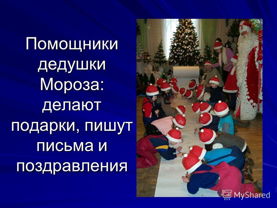Помощники дедушки Мороза: делают подарки, пишут письма и поздравления