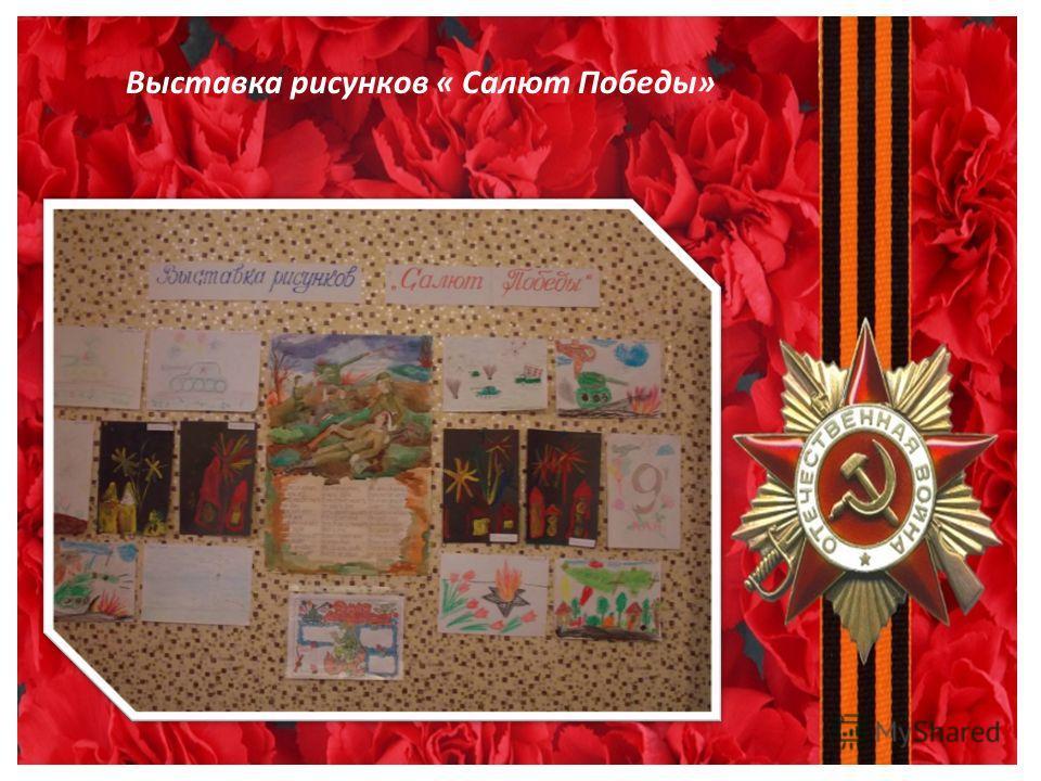 Выставка рисунков « Салют Победы»