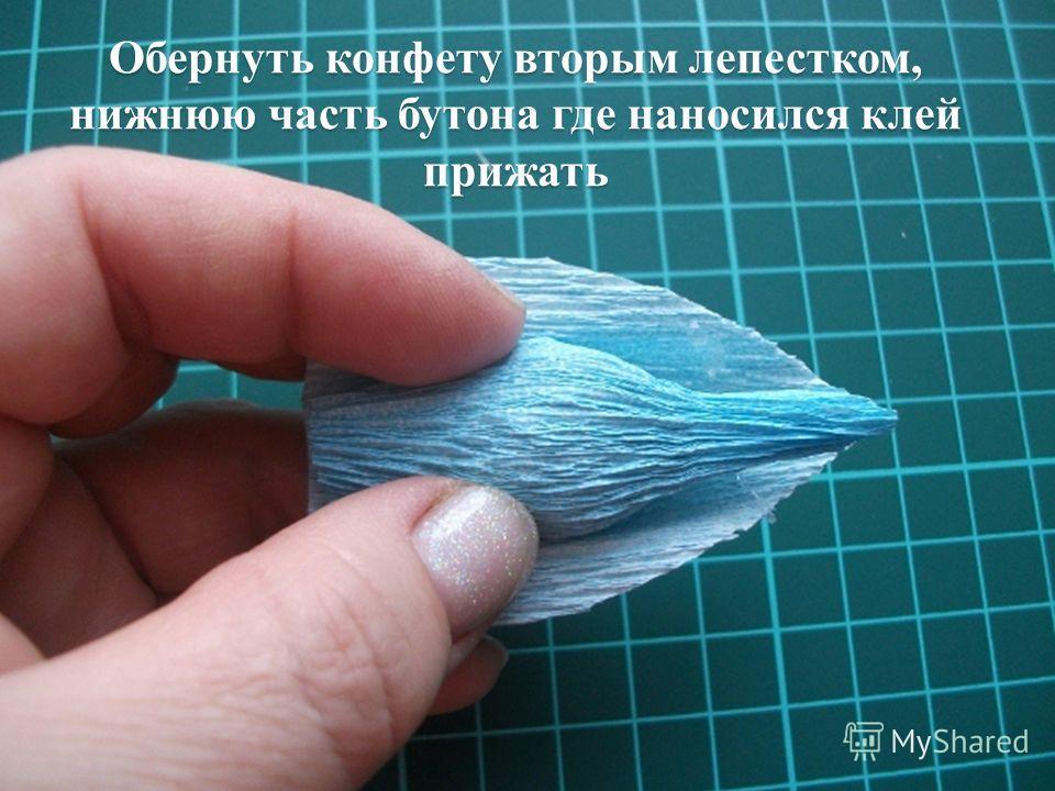 Обернуть конфету вторым лепестком, нижнюю часть бутона где наносился клей прижать