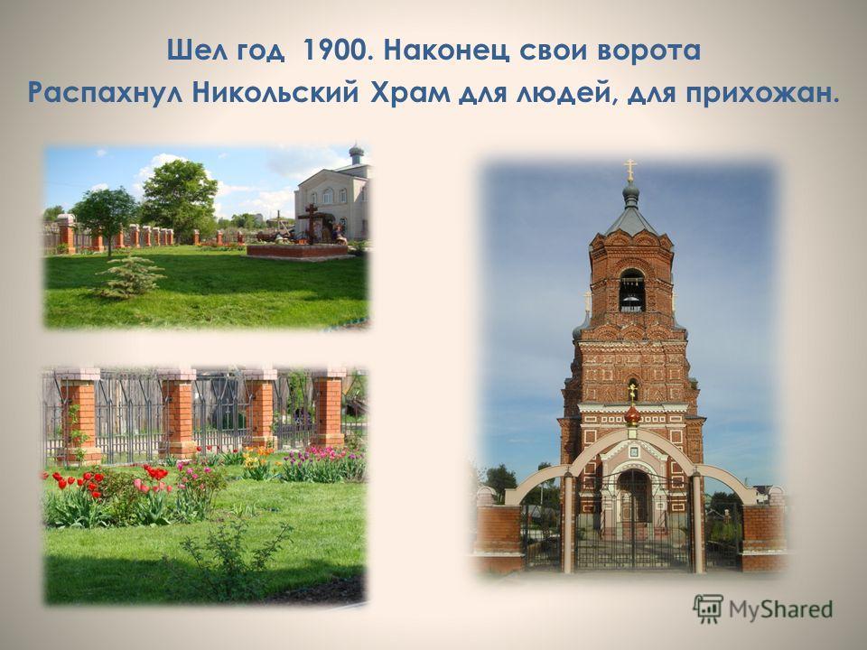 Шел год 1900. Наконец свои ворота Распахнул Никольский Храм для людей, для прихожан.