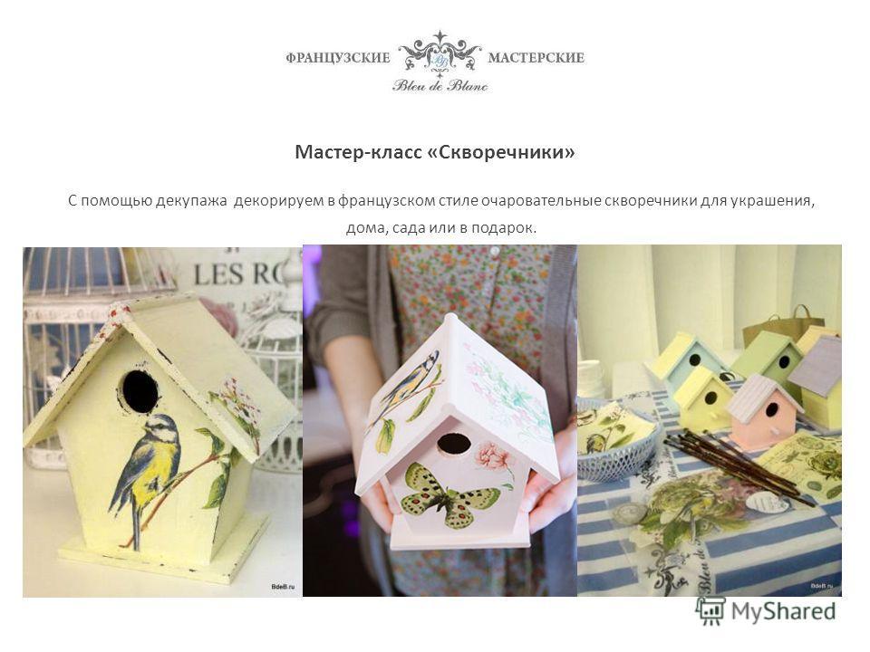 Мастер-класс «Скворечники» С помощью декупажа декорируем в французском стиле очаровательные скворечники для украшения, дома, сада или в подарок.