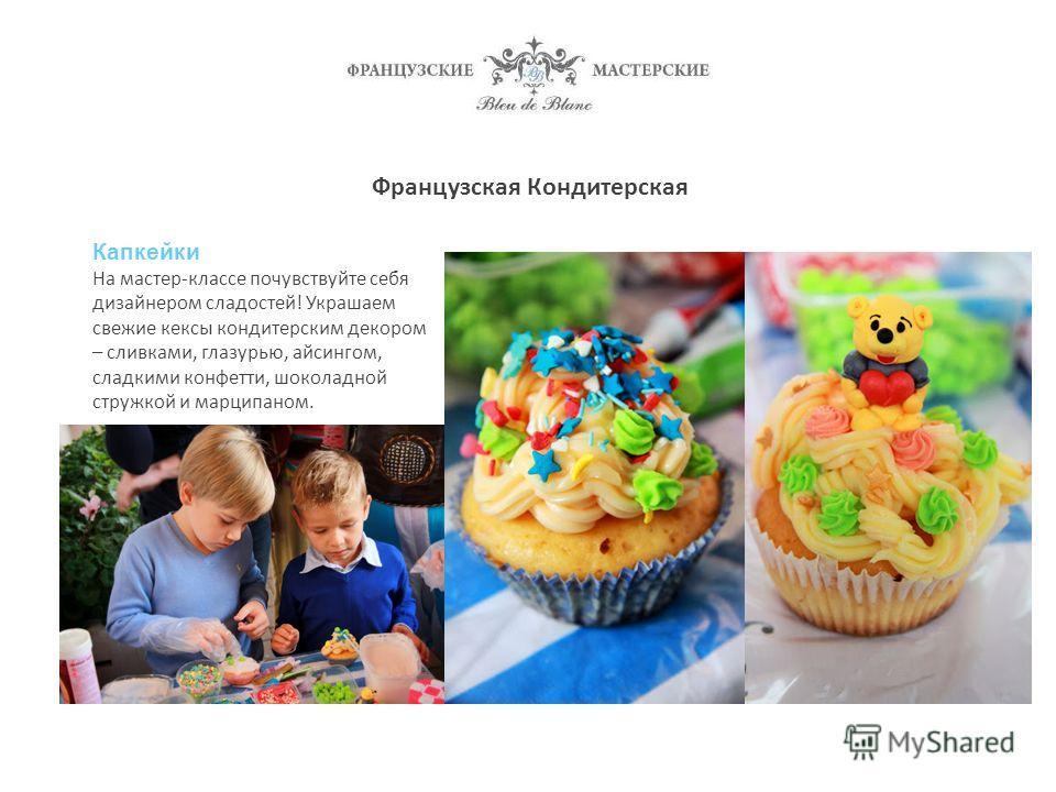Французская Кондитерская Капкейки На мастер-классе почувствуйте себя дизайнером сладостей! Украшаем свежие кексы кондитерским декором – сливками, глазурью, айсингом, сладкими конфетти, шоколадной стружкой и марципаном.