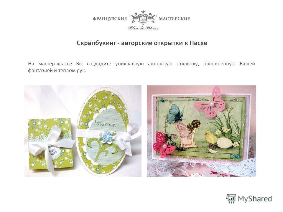 Скрапбукинг - авторские открытки к Пасхе На мастер-классе Вы создадите уникальную авторскую открытку, наполненную Вашей фантазией и теплом рук.