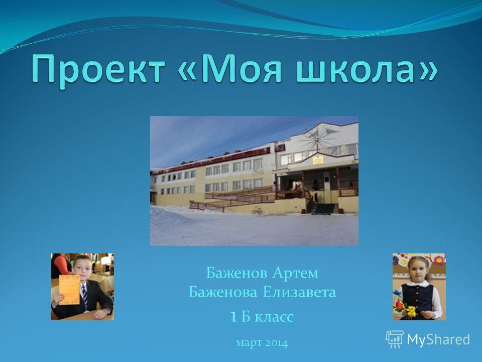 Баженов Артем Баженова Елизавета 1 Б класс март 2014