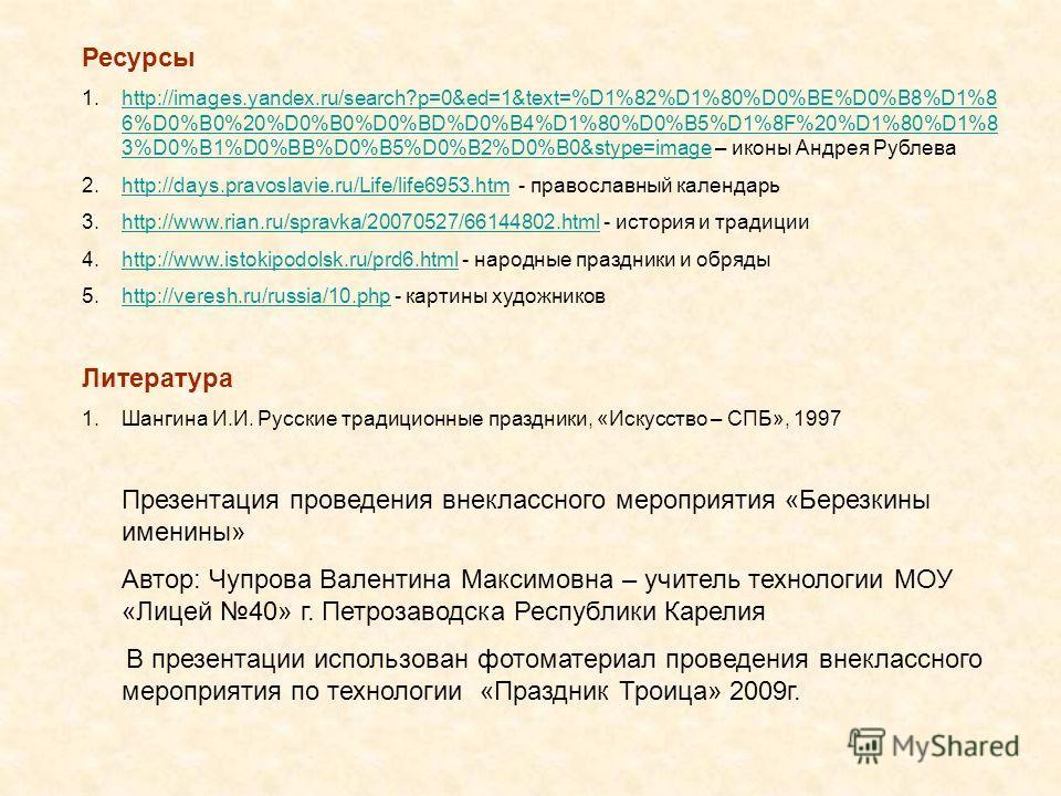 Ресурсы 1.http://images.yandex.ru/search?p=0&ed=1&text=%D1%82%D1%80%D0%BE%D0%B8%D1%8 6%D0%B0%20%D0%B0%D0%BD%D0%B4%D1%80%D0%B5%D1%8F%20%D1%80%D1%8 3%D0%B1%D0%BB%D0%B5%D0%B2%D0%B0&stype=image – иконы Андрея Рублеваhttp://images.yandex.ru/search?p=0&ed=