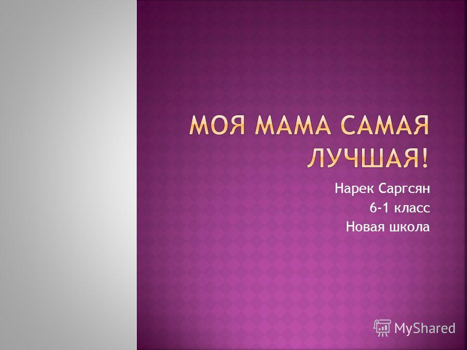 Нарек Саргсян 6-1 класс Новая школа