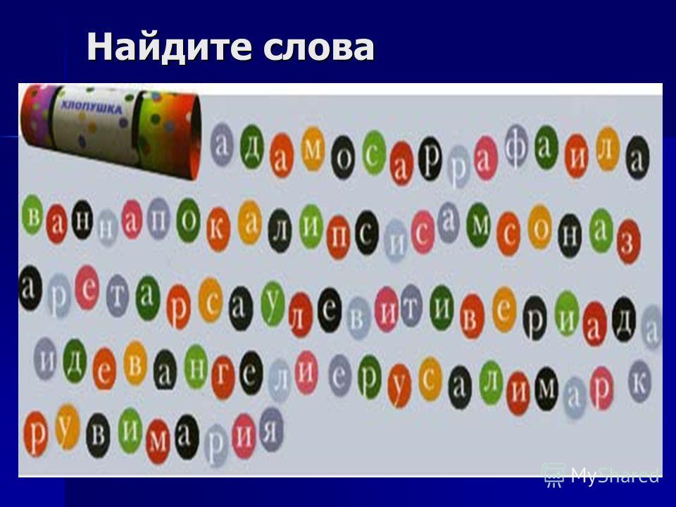Найдите слова