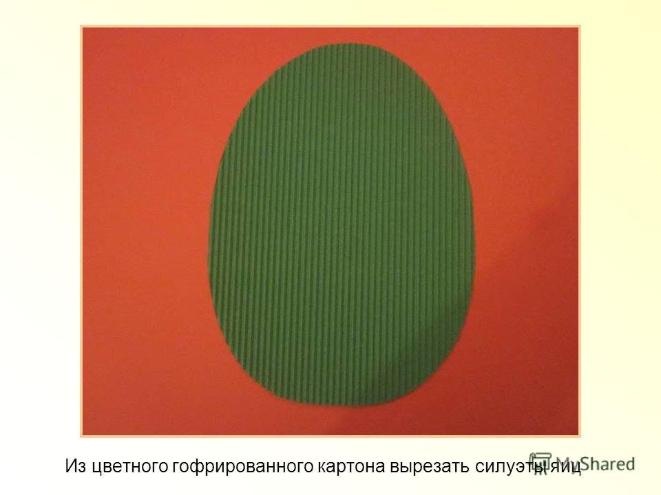 Из цветного гофрированного картона вырезать силуэты яиц