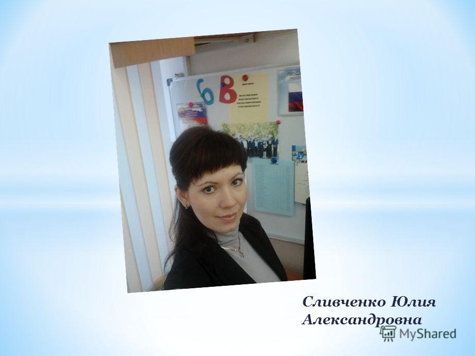 Сливченко Юлия Александровна