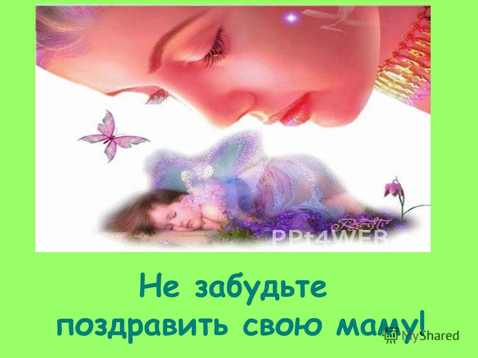 Не забудьте поздравить свою маму!