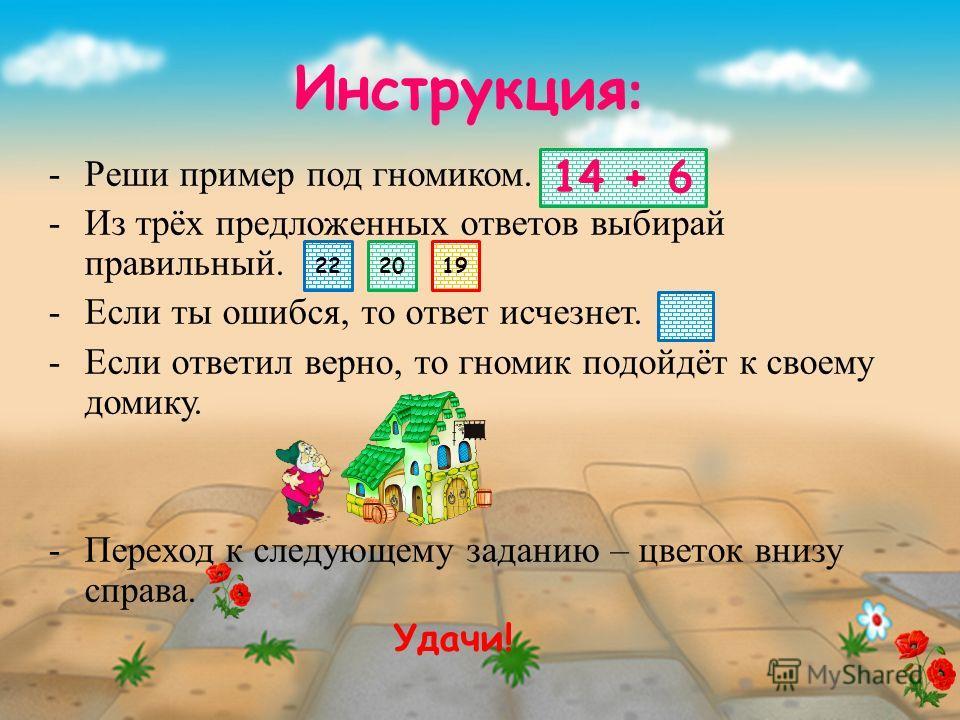 Математика 1 - 2 класс Игра – тренажёр Где чей домик? 2013