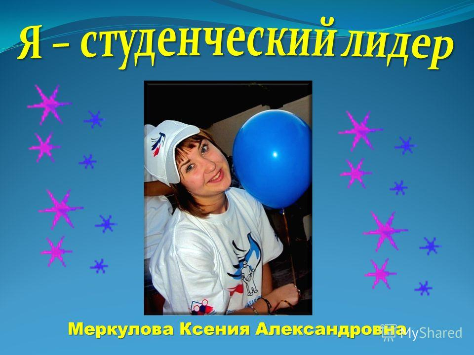 Меркулова Ксения Александровна