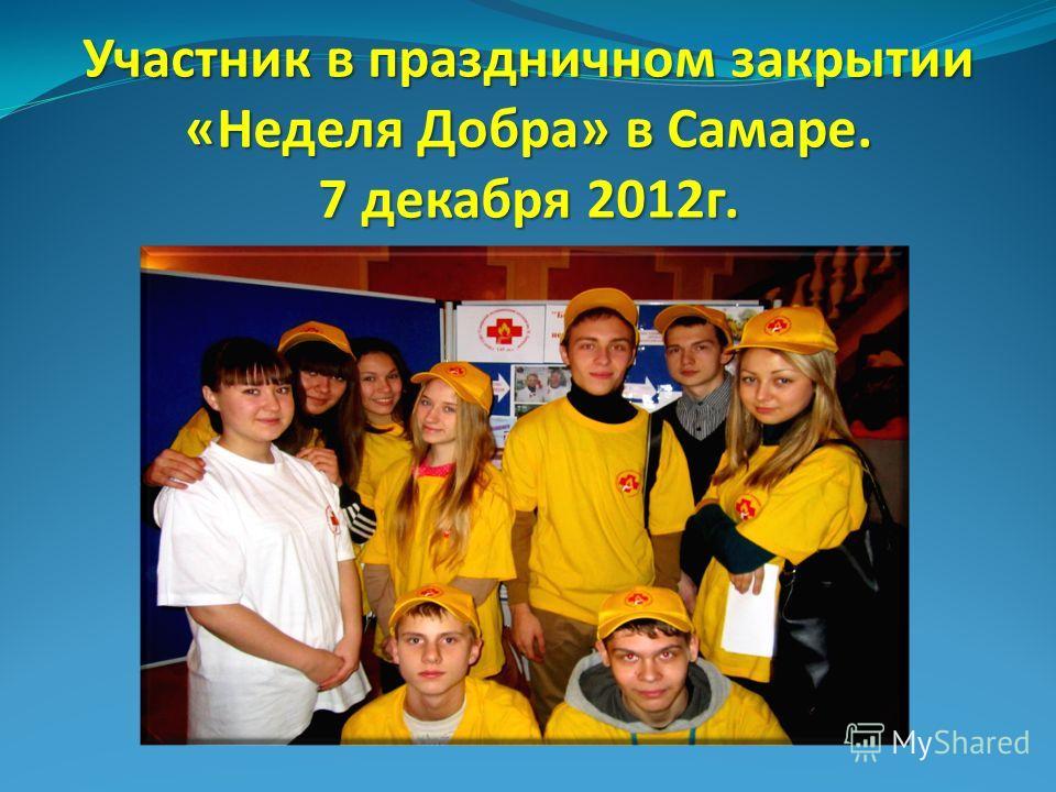 Участник в праздничном закрытии «Неделя Добра» в Самаре. 7 декабря 2012 г.