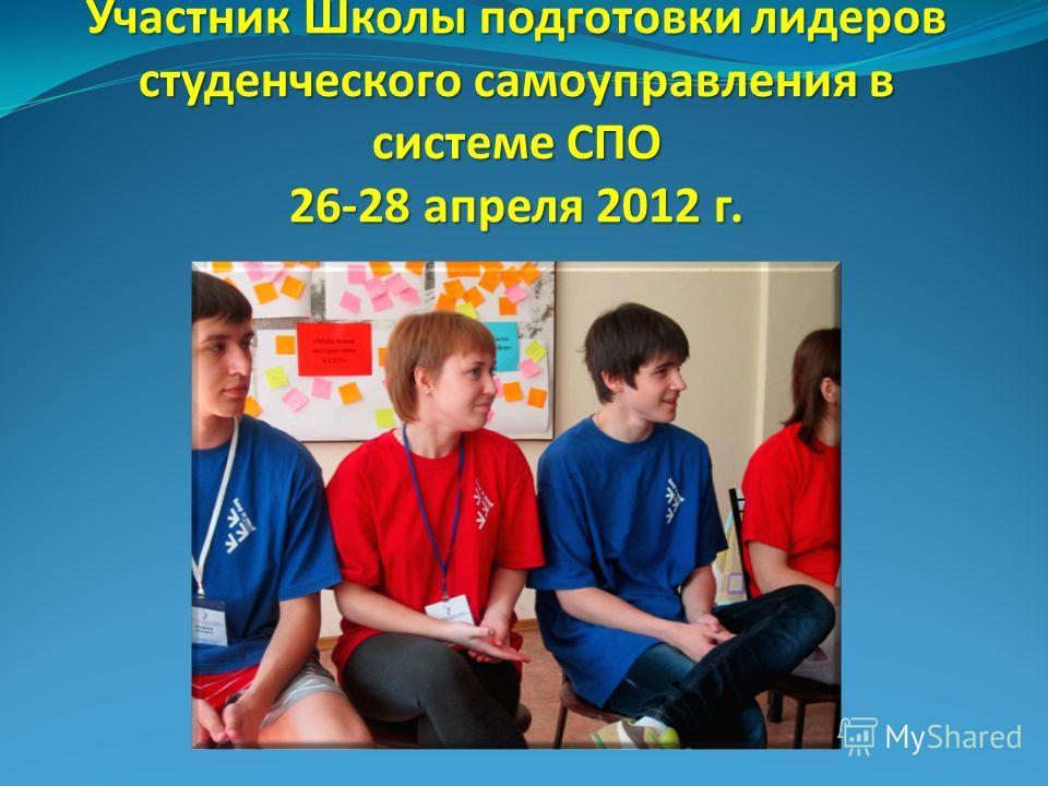 Участник Школы подготовки лидеров студенческого самоуправления в системе СПО 26-28 апреля 2012 г.