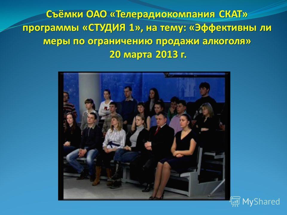 Съёмки ОАО «Телерадиокомпания СКАТ» программы «СТУДИЯ 1», на тему: «Эффективны ли меры по ограничению продажи алкоголя» 20 марта 2013 г.