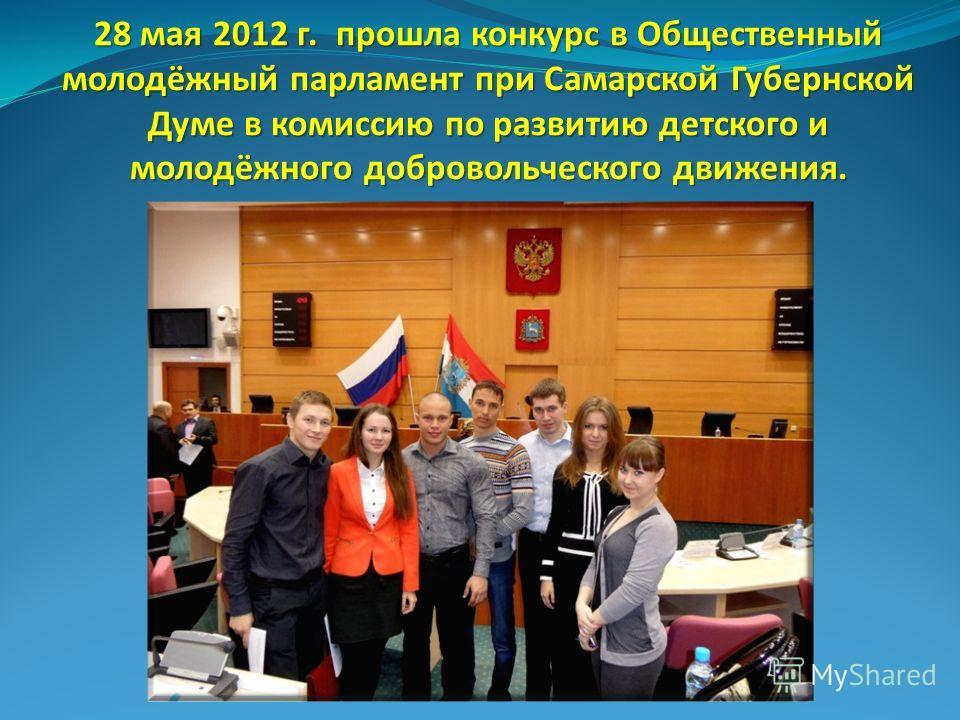 28 мая 2012 г. прошла конкурс в Общественный молодёжный парламент при Самарской Губернской Думе в комиссию по развитию детского и молодёжного добровольческого движения.
