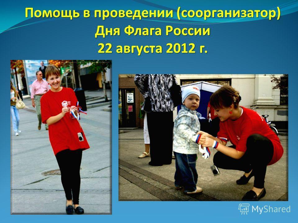 Помощь в проведении (соорганизатор) Дня Флага России 22 августа 2012 г.