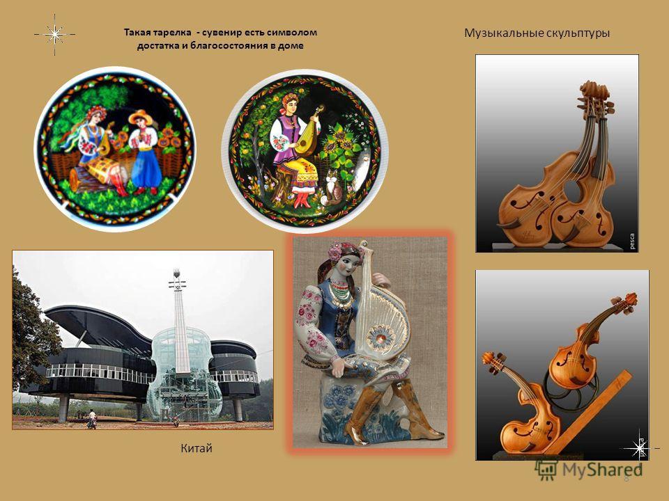 Музыкальные скульптуры Такая тарелка - сувенир есть символом достатка и благосостояния в доме Китай 8