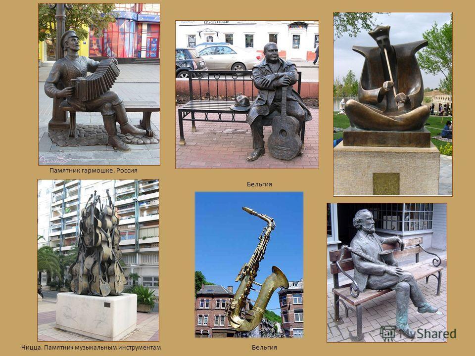 Памятник гармошке. Россия Бельгия Ницца. Памятник музыкальным инструментам Бельгия 9
