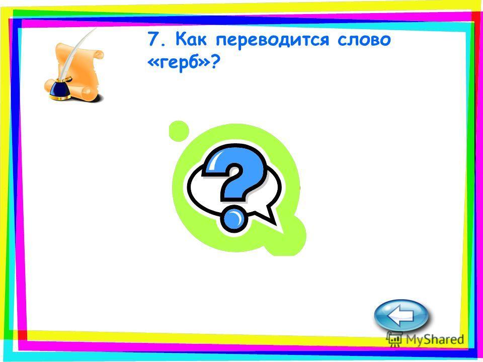 Наследство 7. Как переводится слово «герб»?