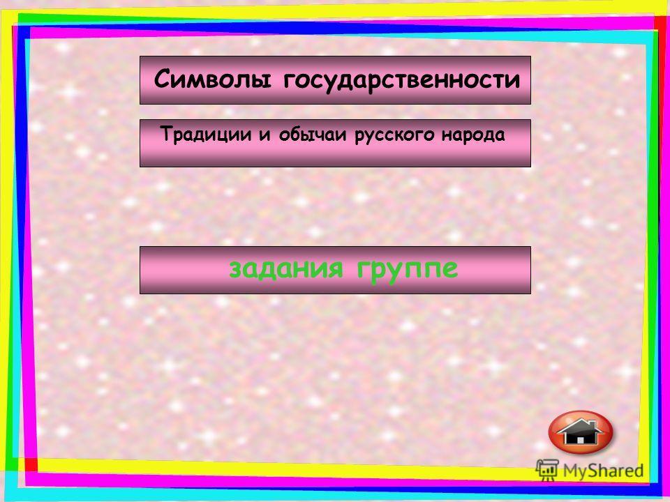 Символы государственности Традиции и обычаи русского народа задания группе