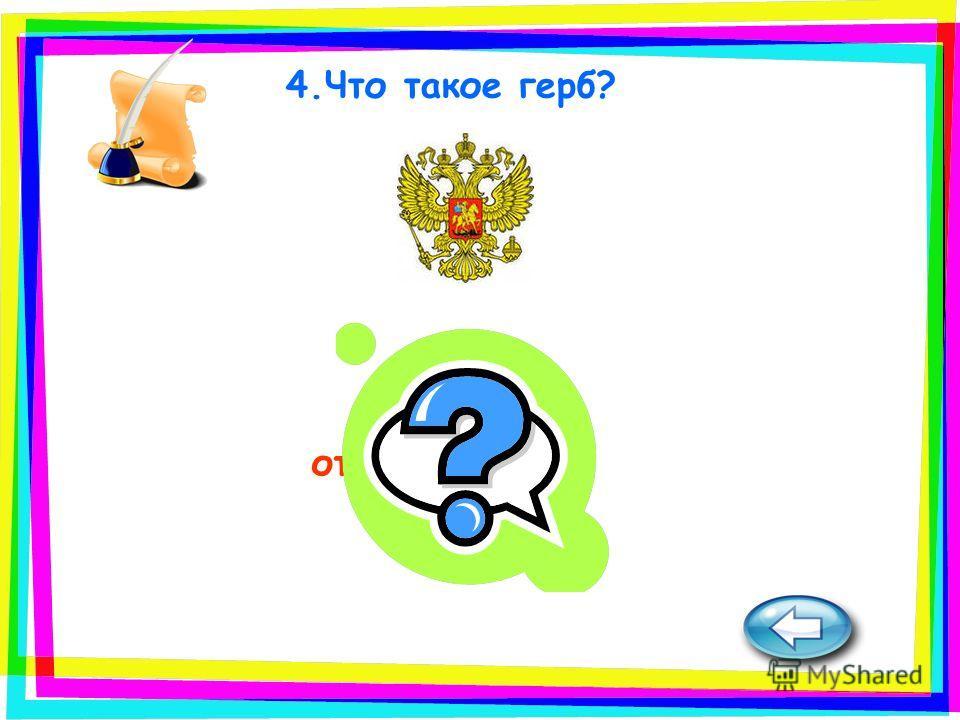 Эмблема, отличительный знак 4. Что такое герб?