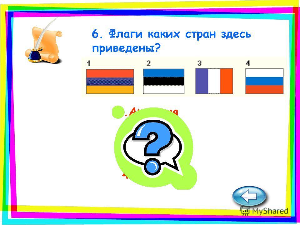 1. Армения 2. Эстония 3. Франция 4. Россия 6. Флаги каких стран здесь приведены?