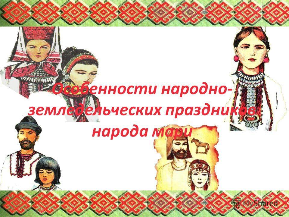 Особенности народно- земледельческих праздников народа мари