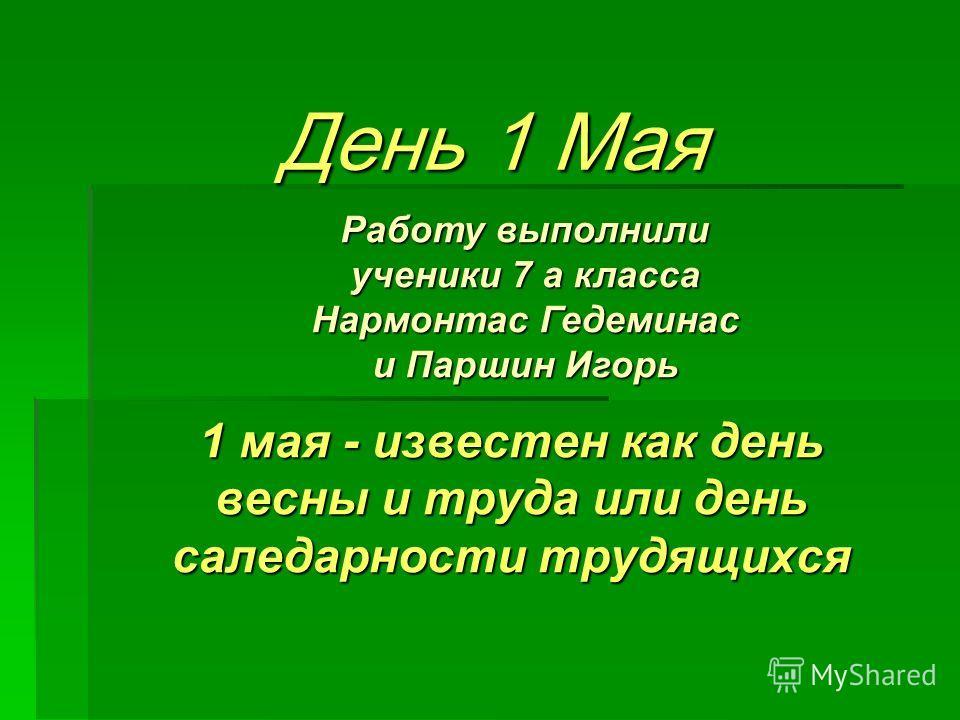 18 июля в россии праздник