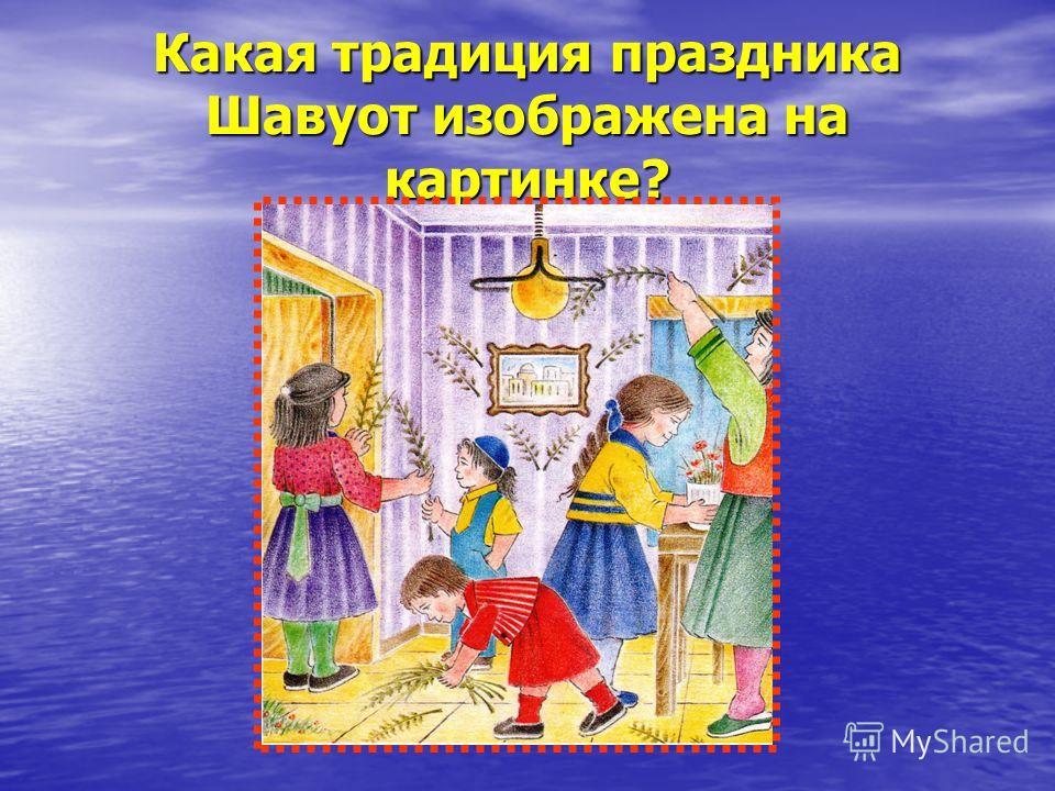 Почему в Шавуот читают свиток Рут? О чем рассказывает свиток Рут? Чему нас учит свиток Рут? Кто родился и умер в Шавуот? В ряде общин в Шавуот принято читать ктубу? О какой свадьбе в ней идет речь? Кто жених и невеста? Какие из священных текстов чита