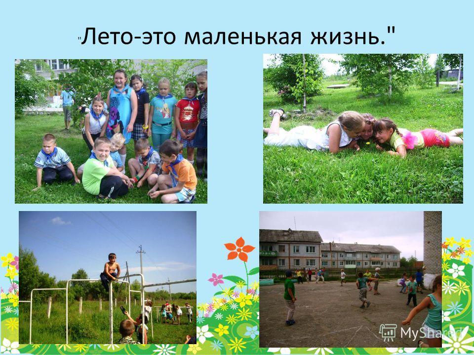 Лето-это маленькая жизнь.