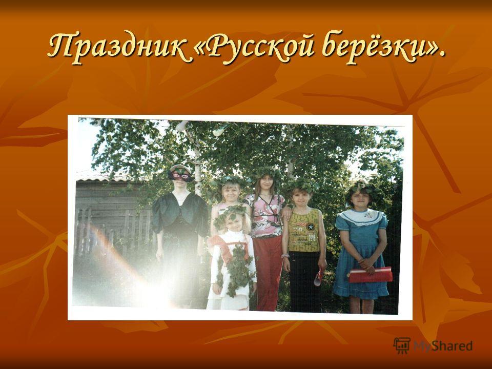 Праздник «Русской берёзки».