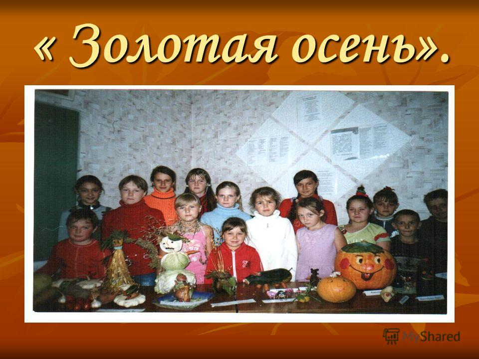 « Золотая осень».