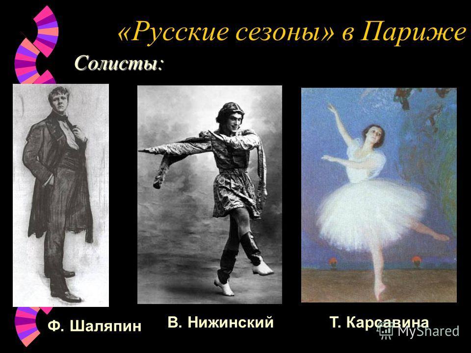 «Русские сезоны» в Париже Солисты: Ф. Шаляпин Т. КарсавинаВ. Нижинский