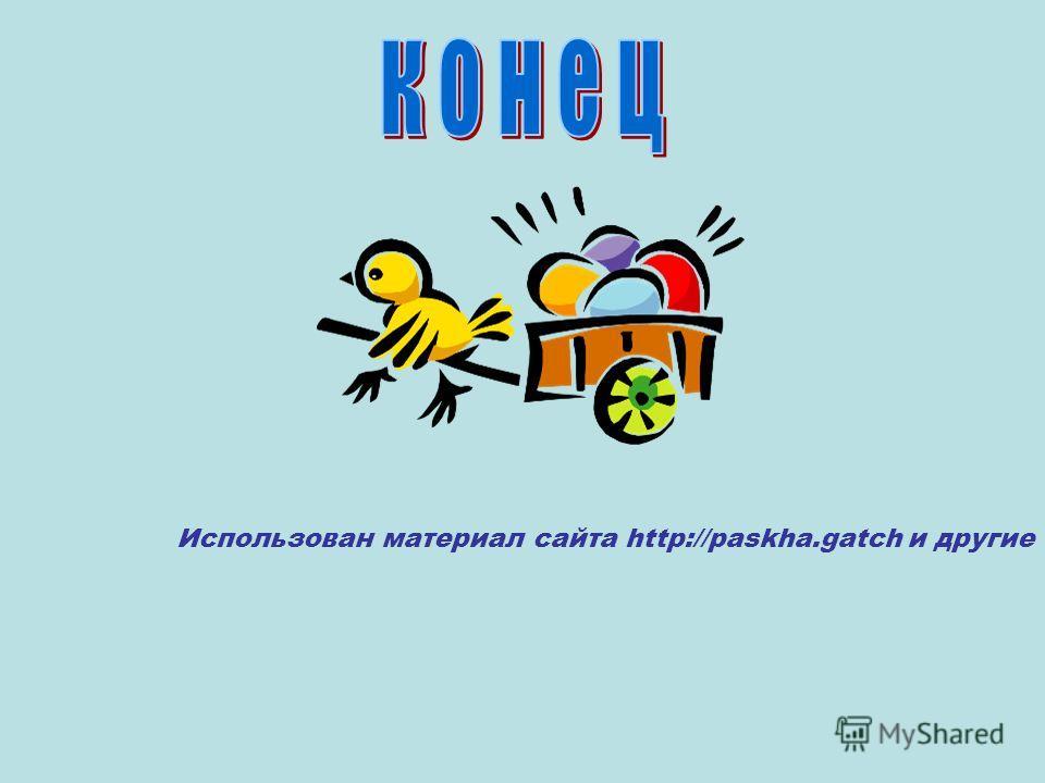 Использован материал сайта http://paskha.gatch и другие Использован материал сайта http://paskha.gatch и другие оформление Берюховой Е.К. www.viki.ru.