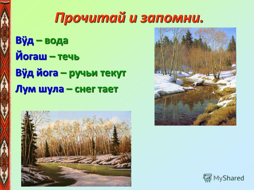 Прочитай и запомни. Вÿд – вода Йогаш – течь Вÿд йога – ручьи текут Лум шула – снег тает