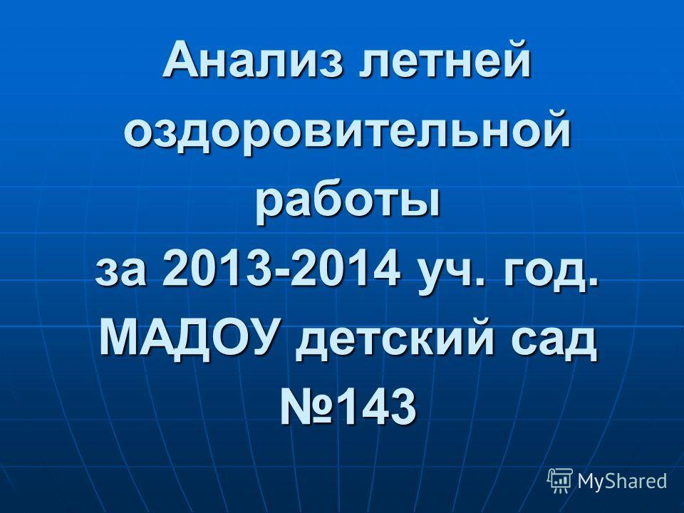 Анализ летней оздоровительной работы за 2013-2014 уч. год. МАДОУ детский сад 143